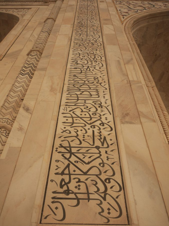 Calligraphy depicting Quran verses