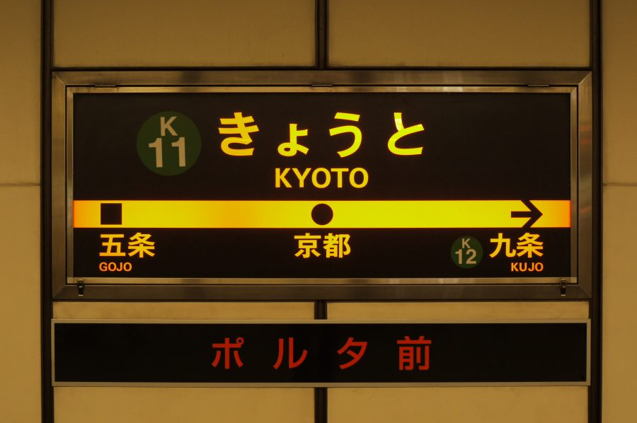 Subway Station in Kyoto